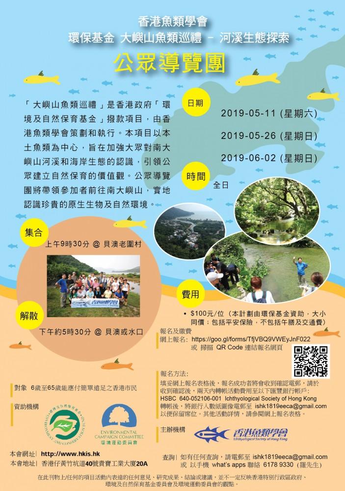 FINAL_Public Tour_poster 01
